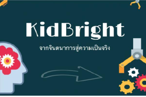 คู่มือการใช้งาน KidBright