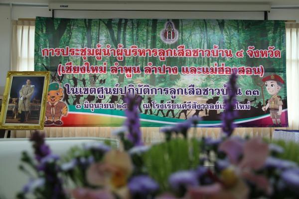 การประชุมผู้นำผู้บริหารลูกเสือชาวบ้าน4จังหวัด (เชียงใหม่ ลำพูน ลำปาง และแม่ฮ่องสอน)
