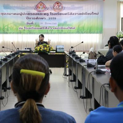 การประชุมผู้ปกครอง และ ครูโรงเรียนศรีสังวาลย์เชียงใหม่ 2559