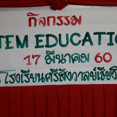 โรงเรียนศรีสังวาลย์เชียงใหม่จัดกิจกรรม STEM EDUCATION