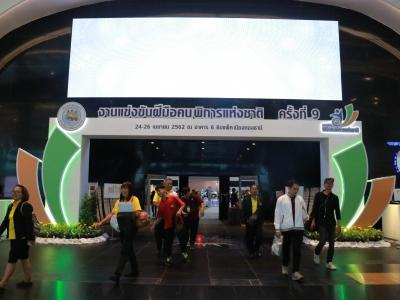 ร่วมการแข่งขัน ฝีมือคนพิการแห่งชาติครั้งที่ 9 ABILYMPICS THAILAN