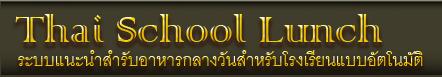 โปรแกรม Thaischoollunch ของ สวทช.